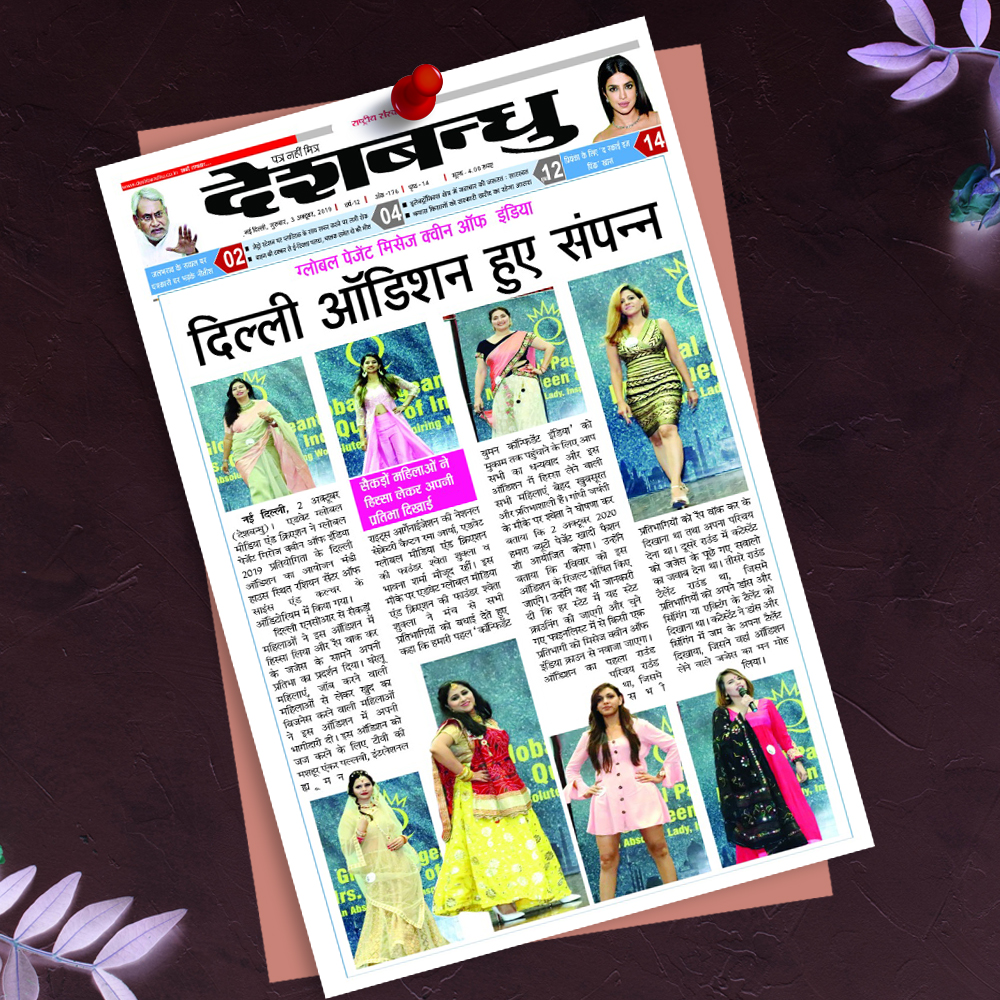 As Featured in Deshbhandu on 3 Oct 2019